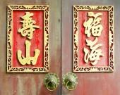 Feng Shui Doors